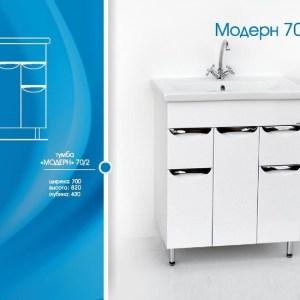 "Тумба ""Модерн 70/2"" (Ч) новинка"