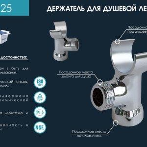 Крючок  для лейки на смесителе рус. DK-4025