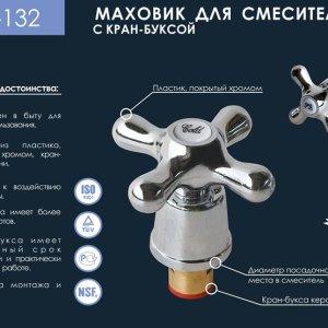 МАХОВИК крест пластм. с к/б 1/2″ 90гр. п/квадрат DK-132