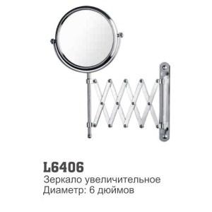 Ledeme L6406  Ак-ар Зеркало косметическое увеличит.