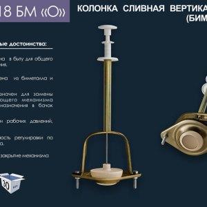 Колонка латунь АБ-118 биметалл пластм.тяга DK