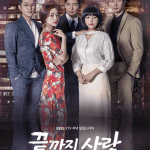 Snack-sized review for Love to the End (2018) minor spoilers!