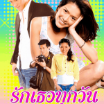 SNACK-SIZED REVIEW FOR Ruk Tur Took Wan (2007) MINOR SPOILERS!