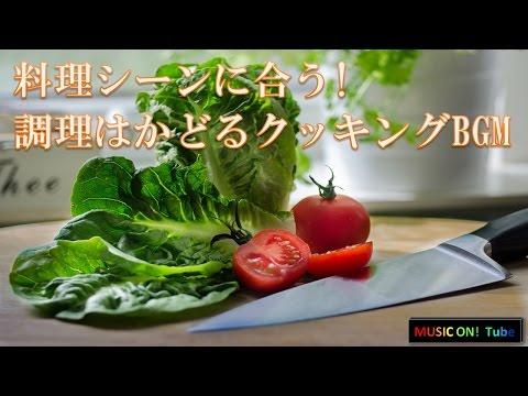 料理シーンに合う!調理はかどるクッキングBGM【クラシック】