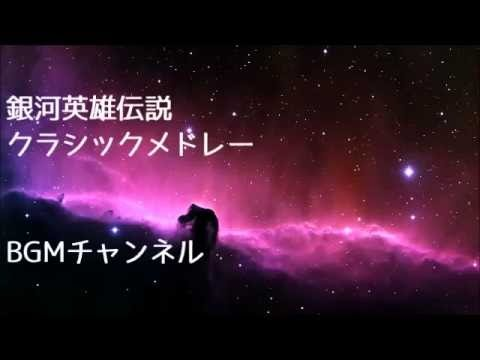 クラシックBGM:銀河英雄伝説クラシックメドレー