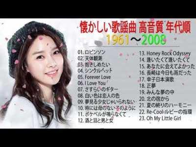 懐かしい歌謡曲 高音質 年代順 1961〜2008 ♥♥♥ Best Japanese Enka Songs 1961〜2008 Vol.02