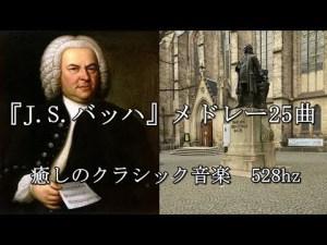 『J.S.バッハ』メドレー25曲 癒しのクラシック音楽 528hz(DNA Repair 睡眠 作業用BGM)