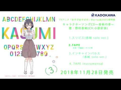 TVアニメ「あそびあそばせ」BD&DVD3巻特典CD試聴