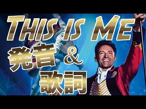 【発音&歌詞和訳】グレイテストショーマン主題歌 This is Me / The Greatest Showman