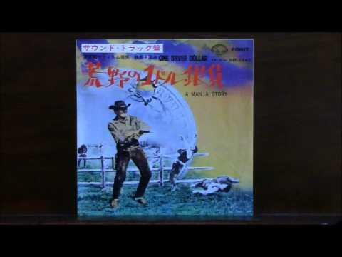 映画「荒野の1ドル銀貨」 サウンドトラック