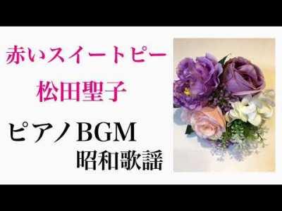 【赤いスイートピー】松田聖子 ピアノ BGM 昭和歌謡