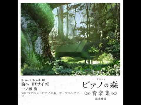TVアニメピアノの森 サントラ