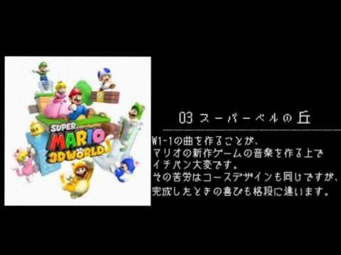 スーパーマリオ3Dワールド サウンドトラック Disk1  1/3