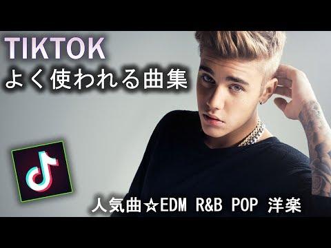 【TikTok】 よく使われる曲集 2019年《超高音質》【 人気曲☆EDM R&B POP 洋楽 😍 】