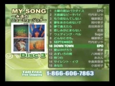 MY SONG〜永遠のニューミュージック〜