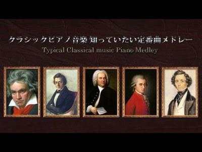 クラシック ピアノ音楽知っていたい定番曲メドレー【作業用・勉強用BGM】