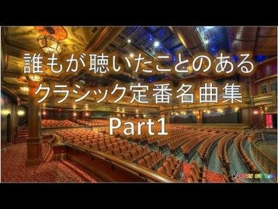 【誰もが聴いたことのあるクラシック定番名曲集】BGM集Part1