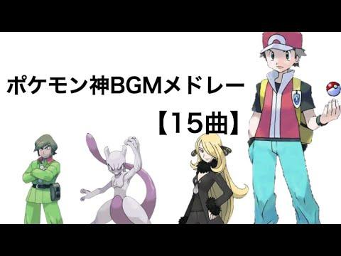 【ポケモンBGM】ポケモン神曲メドレー【15曲】