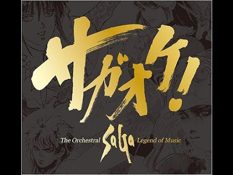 サガオケ! The Orchestral SaGa Legend of Music -Disc1