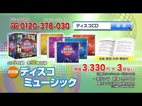 【決定版ディスコミュージック】CD5枚組 全90曲 + 特典盤    ご注文はこちら⇒ http://www.um3.jp/shop/g/g07042/