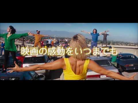 映画『ラ・ラ・ランド (LA LA LAND) 』サントラ