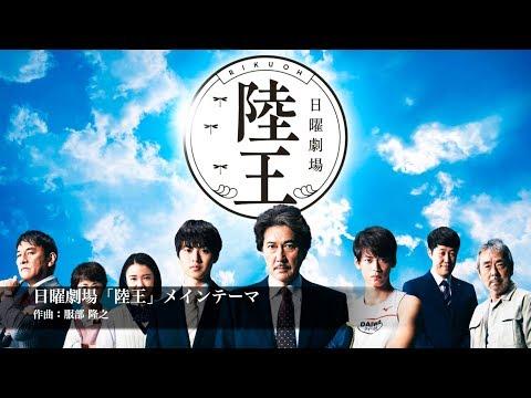「陸王」メインテーマ〜陸王サウンドトラックより〜 RIKUOH theme
