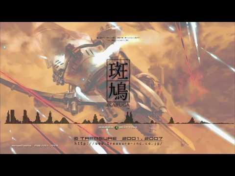 【作業用 BGM】『斑鳩』IKARUGA Soundtrack FULL OST  / オリジナル・サウンドトラック