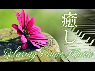 【心が落ち着く音楽】静かなピアノ曲集~癒し 疲労回復 ストレス解消~ 究極のヒーリングミュージック