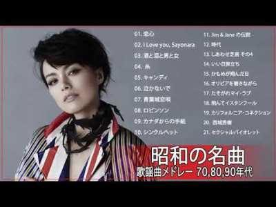 昭和の名曲 歌謡曲メドレー 70,80,90年代  😍 年代 ランキング 懐メロ 名曲 メドレー 作業用 😀 J-Pop メドレー 70 80 90 年代