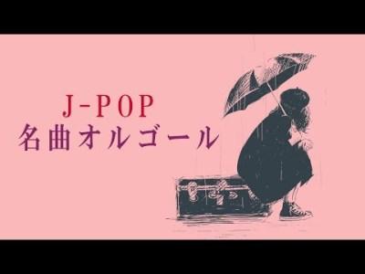 名曲J-POPオルゴールメドレー – 癒しBGM – 作業用BGM – 勉強用BGM