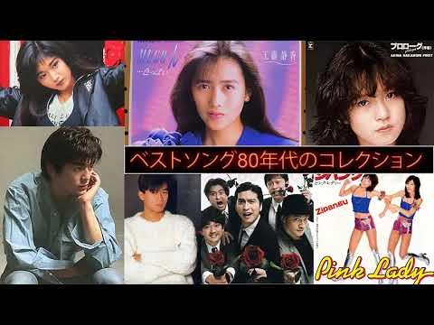 80年代邦楽メドレー ♥♥♥♥ ベスト版!80年代懐かしヒットソングメドレー ♥♥♥♥ J Pop 80年代メドレー 3