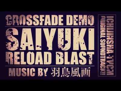 【クロスフェードデモPV】最遊記RELOAD BLAST TV-CMサウンドトラックCD
