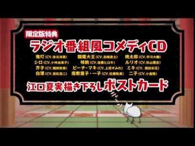 """CD付き 鬼灯の冷徹(21)限定版""発売CM!"