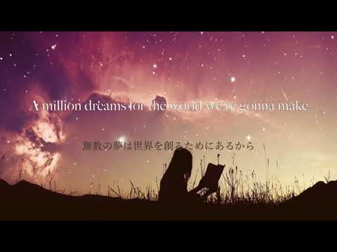A MILLION DREAMS (from the greatest showman) English-Japanese 歌詞和訳
