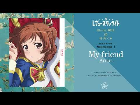 TVアニメ「少女☆歌劇 レヴュースタァライト」Blu-ray BOX① 特典CD「My friend ~Arrie~」試聴動画