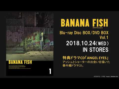TVアニメ「BANANA FISH」Blu-ray BOX/DVD BOX vol.1 特典ドラマCD「ANGEL EYES」試聴動画 │ 2018.10.24(WED) IN STORES