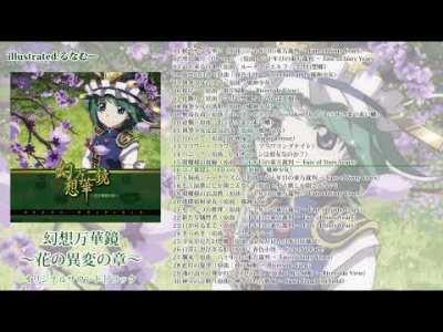 幽閉サテライト / 幻想万華鏡~花の異変の章~オリジナルサウンドトラック