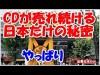 【海外の反応】日本では音楽CDが売れ続けると言う秘密に迫った海外メディアに衝撃「CDを選ぶさ」