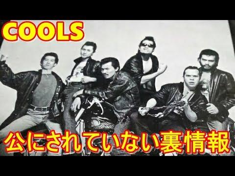 【クールス】COOLS・水口晴幸と佐藤秀光との秘密※ピッピとヤッシーが命の恩人とは!?
