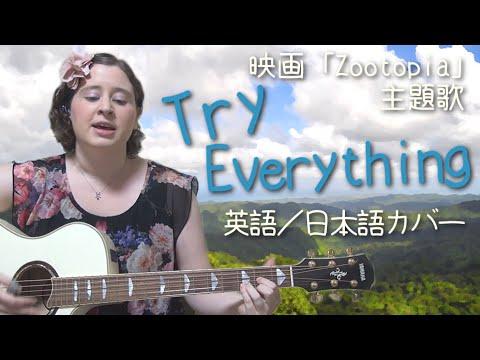 映画『ズートピア』主題歌「トライ・エブリシング」 (日本語/英語カバー)