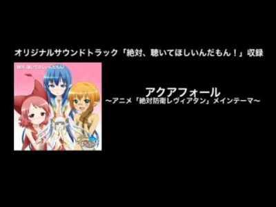 テレビアニメ「絶対防衛レヴィアタン」オリジナルサウンドトラック ダイジェスト