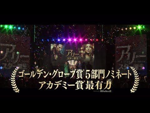 映画『アリー/ スター誕生』30秒CM(社会現象編)【HD】2018年12月21日(金)公開