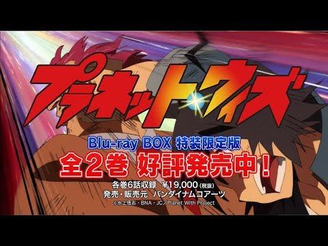 『プラネット・ウィズ』Blu-ray BOX 発売告知CM(発売中)