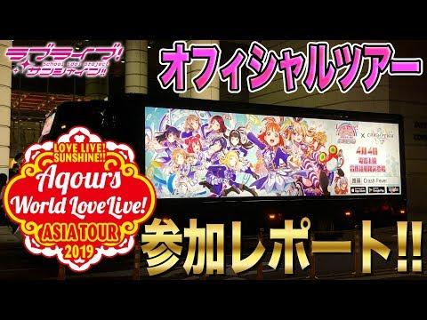 最高でした!アジアツアー台北公演に近畿日本ツーリストの公式ツアーで行ってきました【ぷちレポート|ラブライブ!サンシャイン!!】
