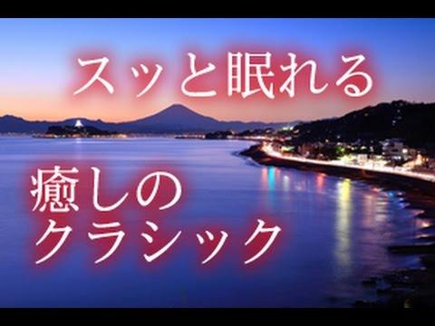 【熟睡用BMG・快眠用音楽】スッと眠れる「癒しのクラシック」