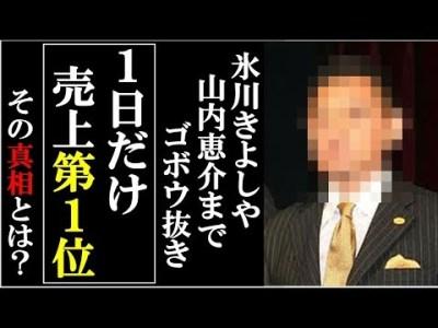 氷川きよし山内恵介抑え日間ランキングで1位獲得歌手に衝撃!演歌・歌謡曲部門でTOP10のうち6曲も入るという騒ぎに