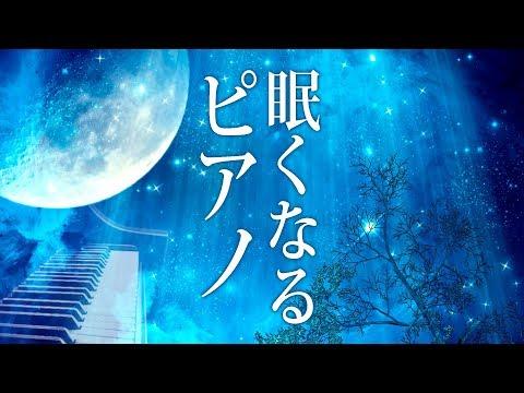 【眠くなるピアノ音楽】心が落ち着く優しいピアノで深い眠りに導く癒しの睡眠向けBGM   ~Deep Sleep Japanese Piano Music