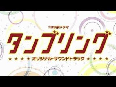 タンブリング〜レッツダンストゥギャザー! – Original Soundtrack
