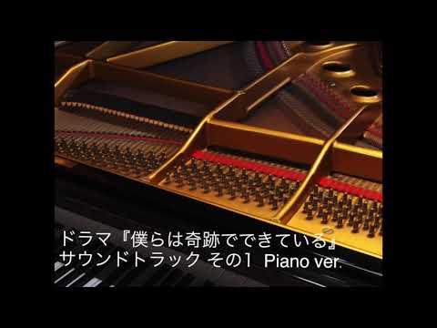 【耳コピ】ドラマ『僕らは奇跡でできている』サウンドトラック その1【ピアノ】