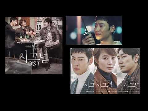 tvN 韓国ドラマ シグナル 시그널 Signal – OST